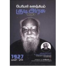 பெரியார் களஞ்சியம் தொகுதி - 04